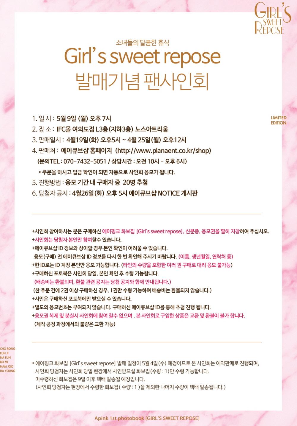 꾸미기_160419_팬사인회 안내 공지_완료_최종.jpg